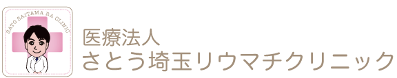 医療法人さとう埼玉リウマチクリニック|埼玉県戸田市